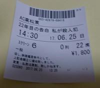 _20170625_223002.JPG